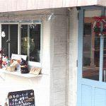 『下町カフェ あみちえ』葛飾区立石のコミュニティ・カフェ