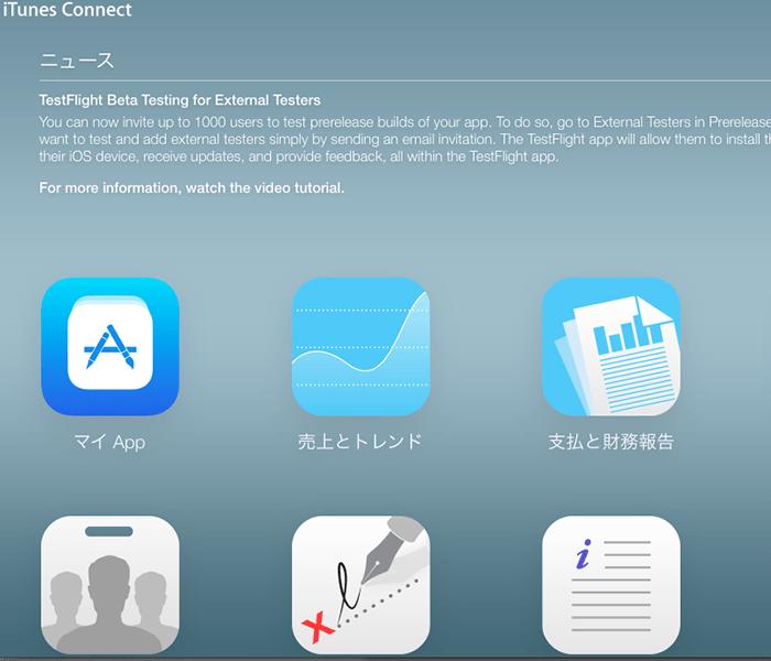 【完全手順】iOSアプリ開発後のAppStore審査申請提出から通過まで