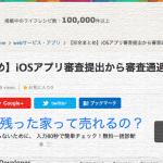 nanapi(ナナピ)にブログの記事を投稿した無駄な時間
