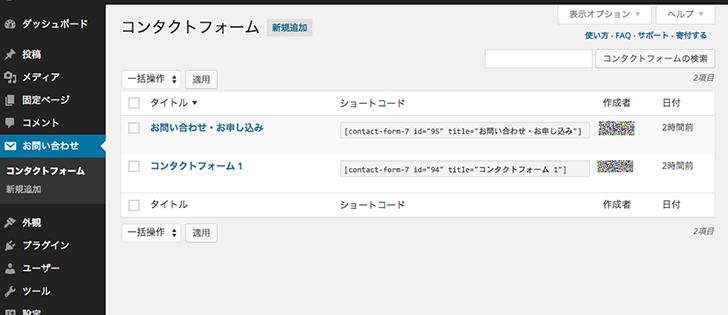 Contact Form 7をカスタマイズ!コピペ可能の設定サンプルとDBバックアップ