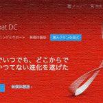 【悲報?】ついにリリースされた『Adobe Acrobat DC』