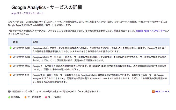 Google Analyticsの不具合?そんなときにすべきこと