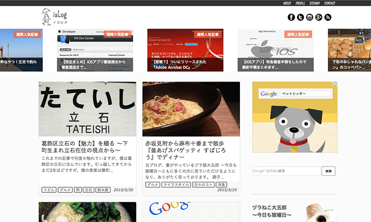 【ご報告】当ブログ『isLog』のデザインを一新しました