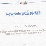 無料の『AdWords認定資格セミナー』アドワーズとアナリティクスの資格を取得