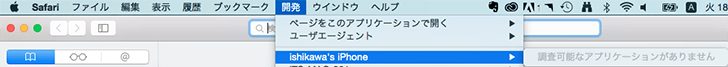 iOS SafariのWebインスペクタをMac Safariで表示してデバッグする