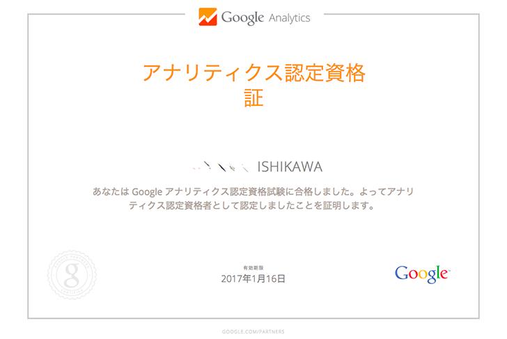 Google アナリティクス個人認定資格