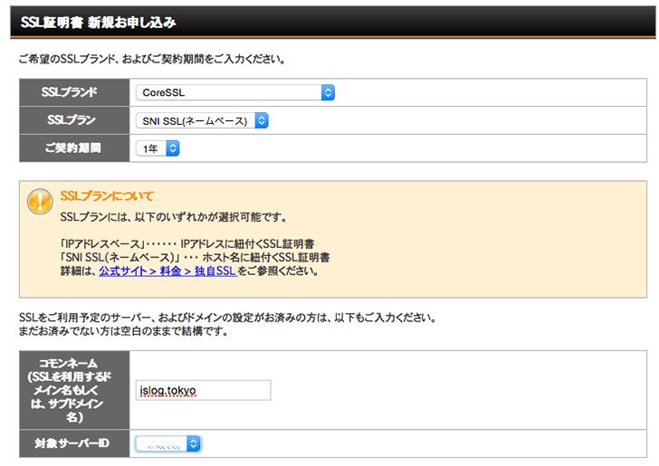 Xserverの独自SSL『SNI SSL』を導入し常時SSL化!