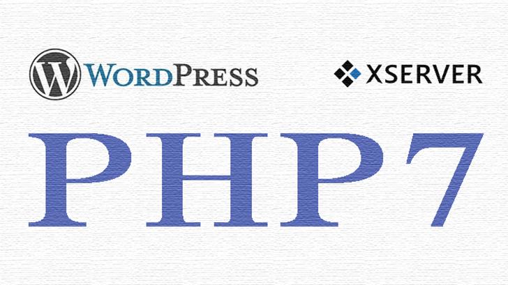 高速のPHP7がXserver(エックスサーバー)で使えるようになったので即導入