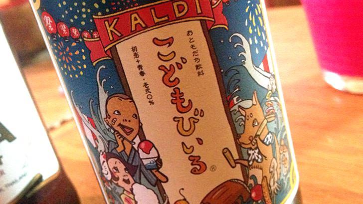 カルディの『こどもびいる』 お酒が飲めなくても一緒に乾杯〜!