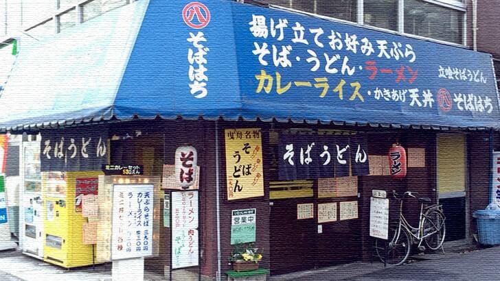 曳舟駅前のザ・立喰そば屋『そばはち』の蕎麦とカレーといなり