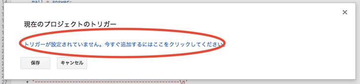 Google form(グーグルフォーム)での自動返信手順 スクリプトのサンプルも記載