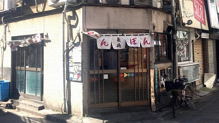 三軒茶屋「長崎」でちゃんぽん きたなシュラン三ツ星有名店