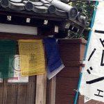 上野宋雲院『テラデマルシェ』手作り品を手にした嬉しい日