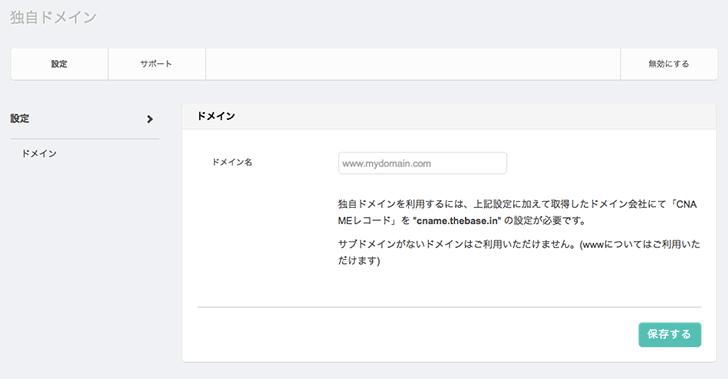 ネットショップBASEを独自ドメインで運用するまでの手順