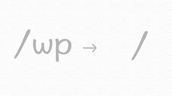 【WordPress】サブディレクトリで構築したデモ環境を本番リリースする手順