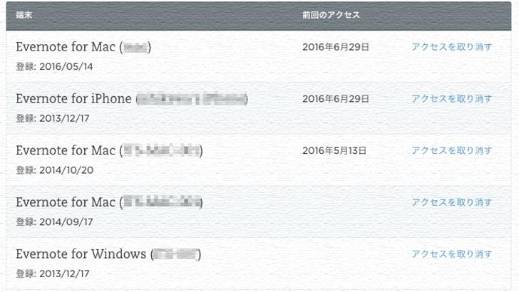 Evernote無料版が同期端末を2台に制限…端末削除方法まとめ