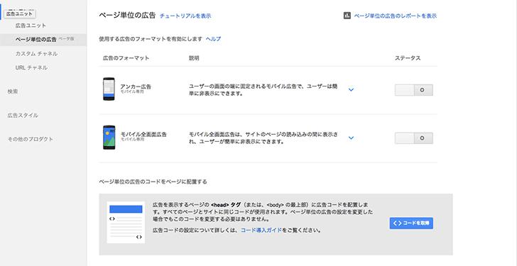 Google Adsense「ページ単位の広告」は見送りがやはりベターっぽい