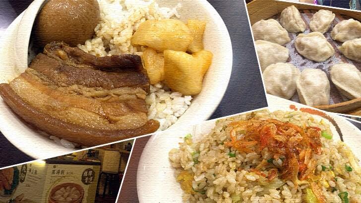 九份「玄明田食堂」蒸しスープ餃子と豚角煮ご飯・桜エビ炒飯