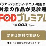 フジテレビオンデマンドが新プラン開始!888円でドラマや雑誌が見放題!