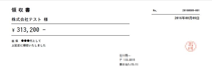 クラウド見積・請求書から領収書まで!Misocaが便利すぎる!