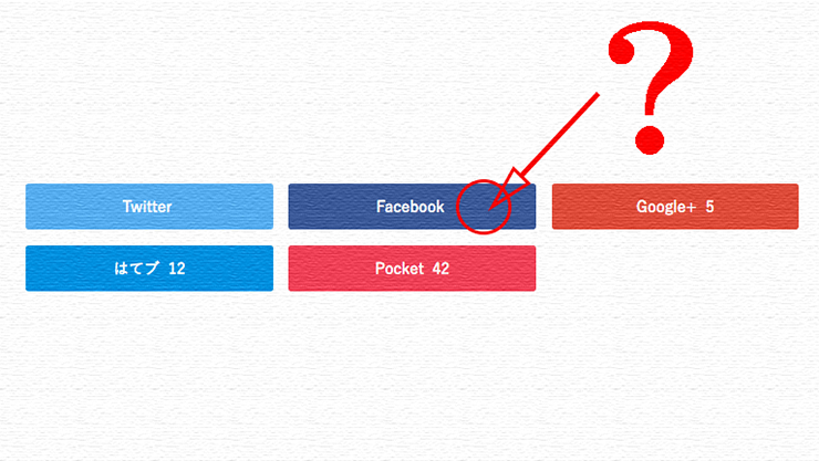 Facebookシェアボタンのカウント数が取れない!?対処方法は簡単