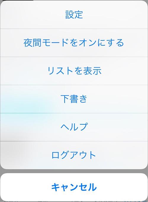 Twitter(ツイッター)のiOS版アプリで夜間モードを試してみたよ!