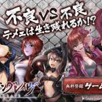 不良vs不良!ギャングレイブ-美少女抗争PCブラウザゲーム