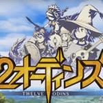 12オーディンズ|RPGの王道感が面白いスマホアプリゲーム!