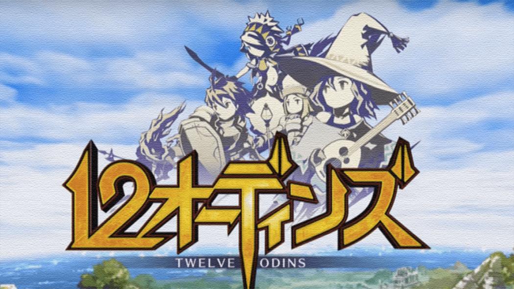 12オーディンズ RPGの王道感が面白いスマホアプリゲーム!