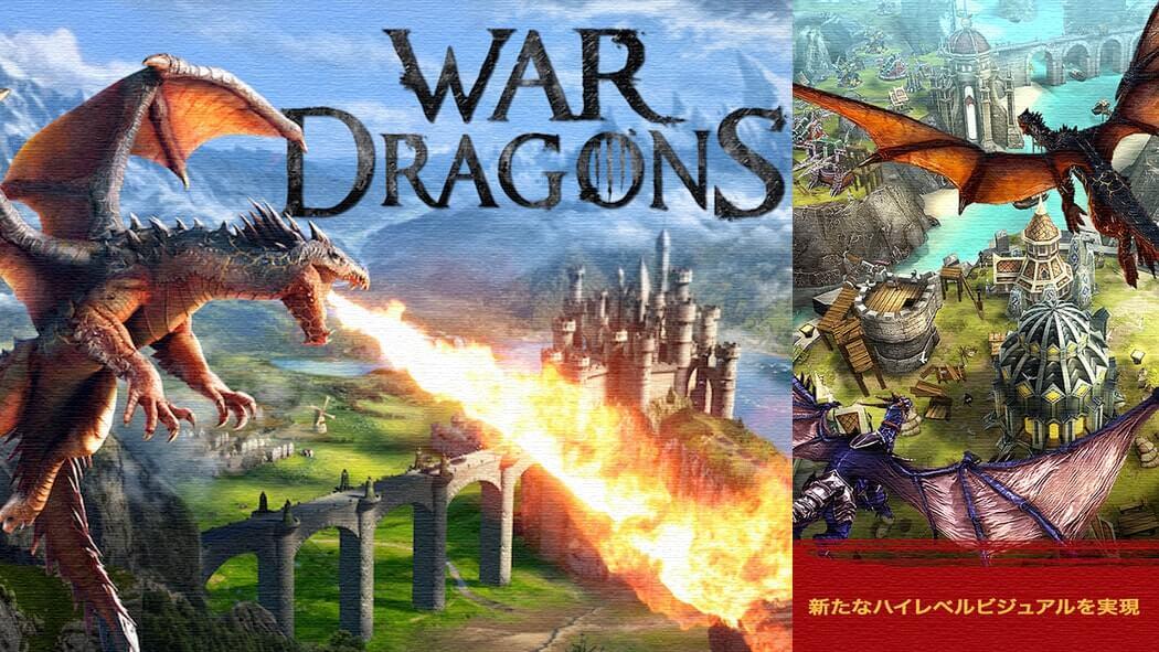 War Dragons | 炎と魔法…数百のドラゴンを操るおすすめのスマホゲーム
