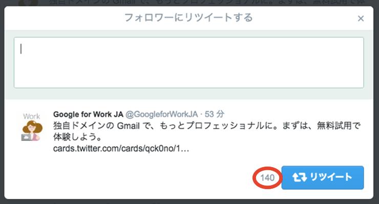 Twitter仕様変更で文字数に画像等が含まれないか試してみた