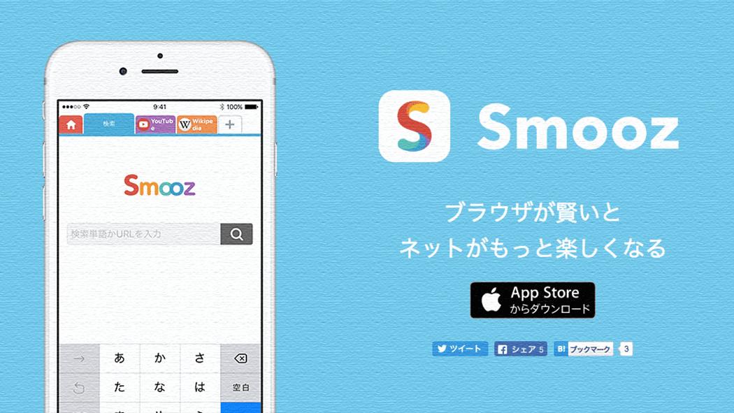 次世代ブラウザSmooz (スムーズ)レビュー!新UIが便利です