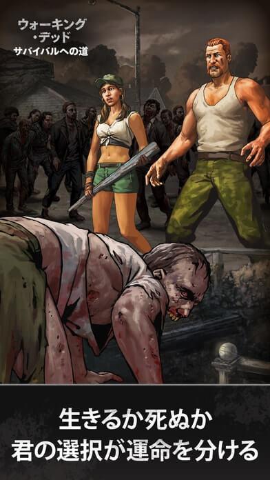 ウォーキング・デッド サバイバルへの道|大人気コミックの世界が楽しめるアプリゲーム