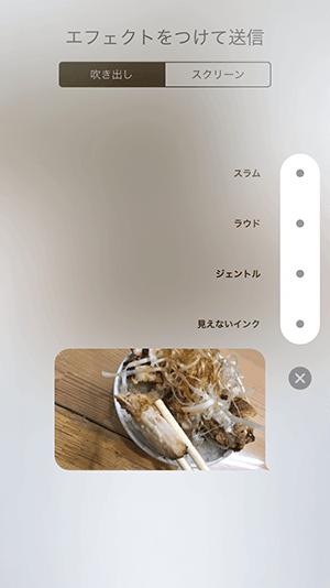 iOS10メッセージアプリのエフェクト付き写真が面白いよ!