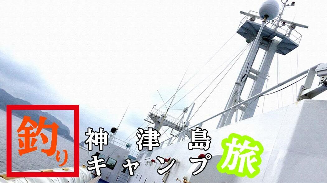 釣り旅で神津島へ!大型客船さるびあ丸の船旅で感じる旅情
