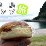 神津島でパンを食べるなら藤屋ベーカリー!ホットサンドがおすすめ!
