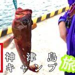 ジギングでアカハタにエソ!刺身に唐揚げで釣りメシだ|神津島釣りキャンプ