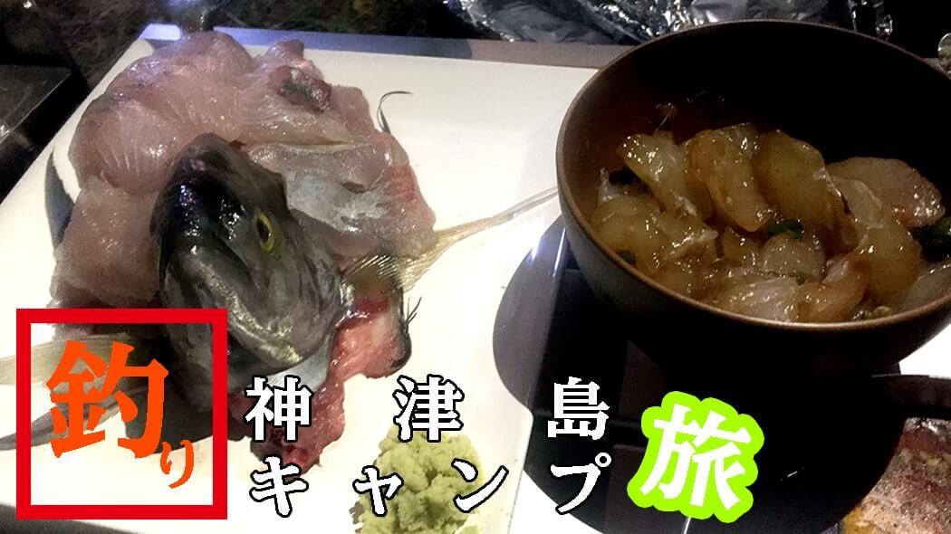 贅沢釣りメシ!ナンヨウカイワリの姿造り・ブダイのべっこう漬けにサバの塩焼き!|神津島釣りキャンプ