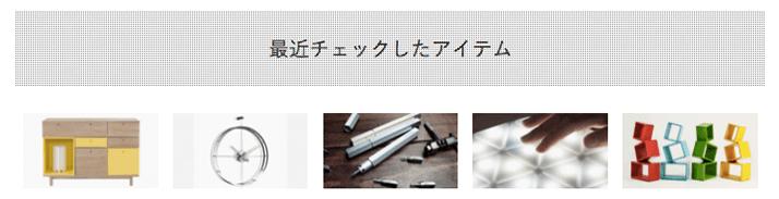 WordPressで「最近閲覧した記事一覧」を作る手順(ブログ回遊率アップ)