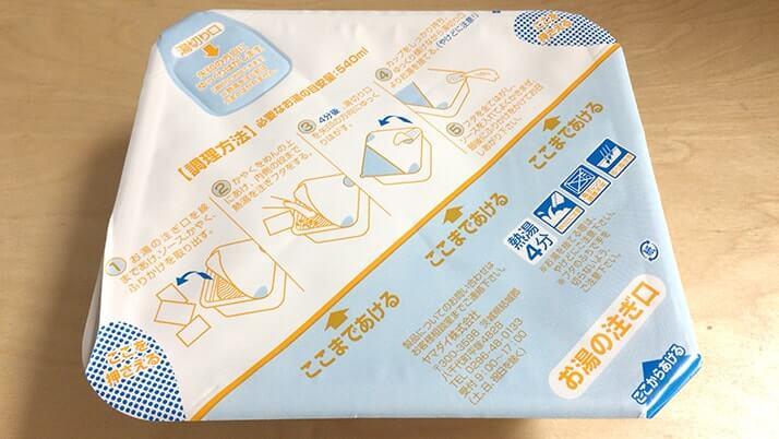 ニュータッチ「名古屋発台湾まぜそば」がうまい!辛旨で後引く味のカップラーメン