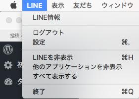 パソコン版LINEログイン時の通知を送らない設定にする手順