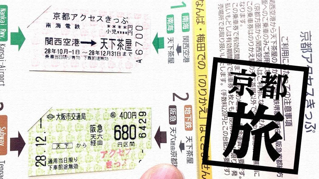 関空→京都が1230円!京都アクセスきっぷと関空アクセスきっぷが便利