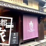 はる家aqua 築100年以上!京都の町家宿に泊まってみた
