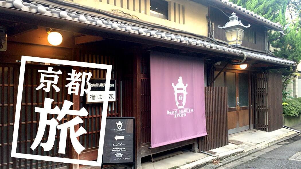 はる家aqua|築100年以上!京都の町家宿に泊まってみた