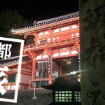 """京都「八坂神社」 全国に数千ある神社の総本社""""祇園さん""""を訪ねる"""