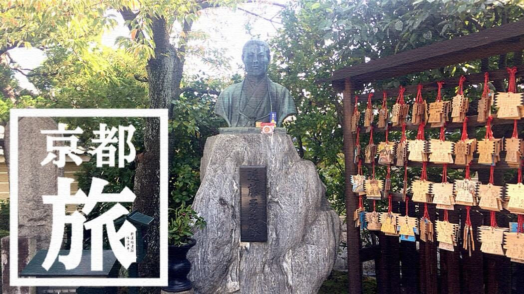 新選組ゆかりの寺「壬生寺」新選組隊士の墓のある壬生塚へ【京都旅行】