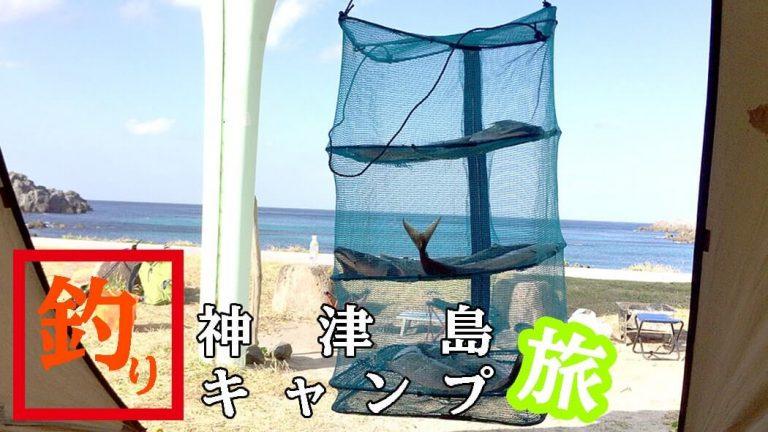 釣った魚を干物に!釣りキャンプで干物作りおすすめです 神津島釣りキャンプ