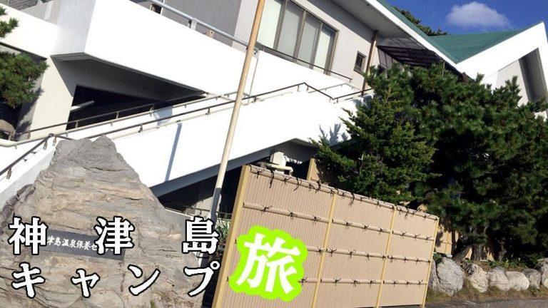 神津島温泉保養センター 塩泉が効く海沿いのおすすめ温泉施設