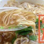 阿宗麺線|大人気の絶品台湾煮込みそうめんに舌鼓!【台湾旅行】