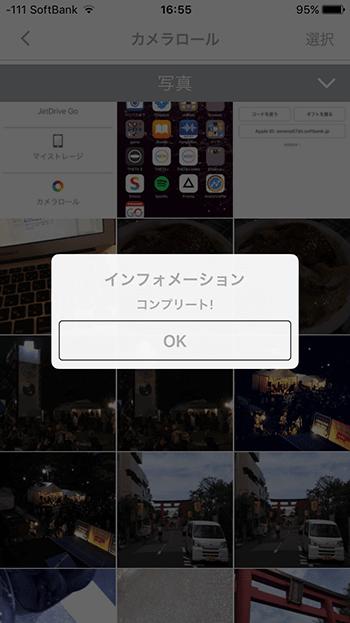 JetDrive Go 300をiPhoneの容量不足解消に!LightningとUSB搭載